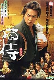 Neko zamurai (2014)