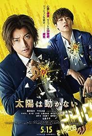 Tatsuya Fujiwara and Ryoma Takeuchi in The Sun Does Not Move (2021)