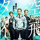Soratobu taiya (2018)