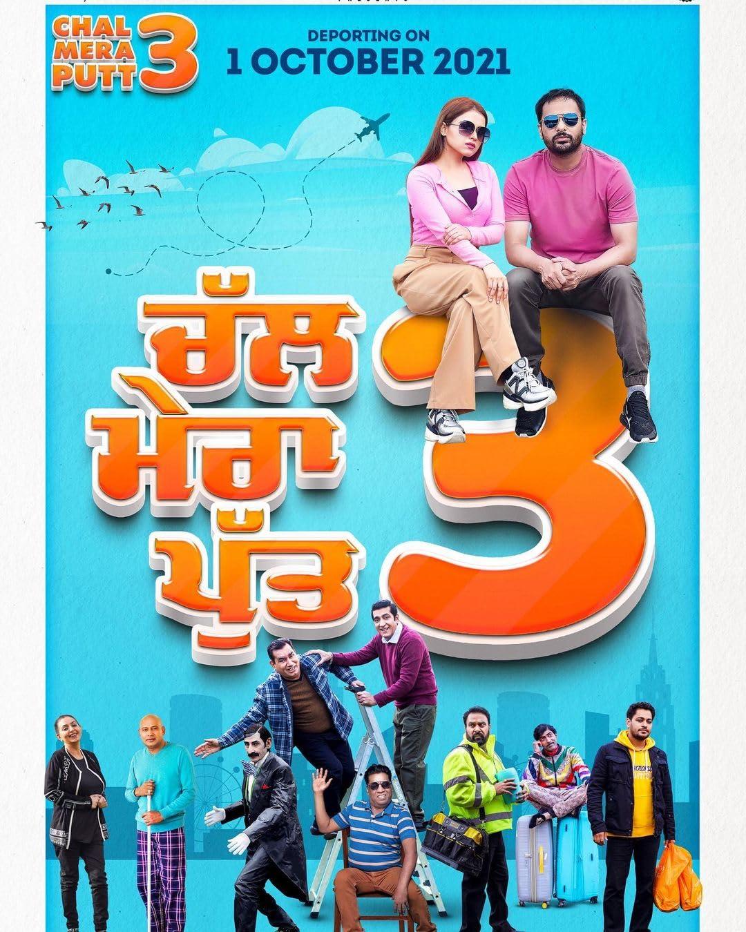 Chal Mera Putt 3 (2021) Punjabi Full Movie 480p PreDvDRip x264 450MB Download
