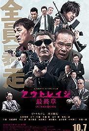 Outrage Coda (2017) 1080p