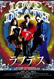 LoveDeath (2006) with English Subtitles on DVD on DVD