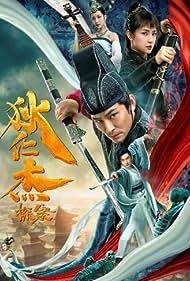 Di Ren Jie Tan An (2020)