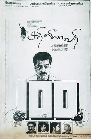 Ananthu Sathi Leelavathi Movie