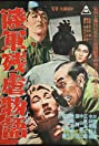 Rikugun zangyaku monogatari (1963) Poster