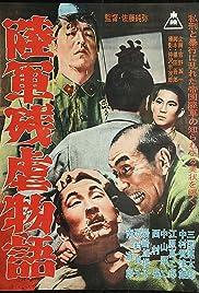 Rikugun zangyaku monogatari Poster