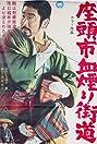 Zatoichi Challenged (1967) Poster