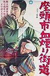 Zatoichi Challenged (1967)