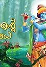 Kannante Radha