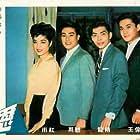 En yuan qing tian (1963)