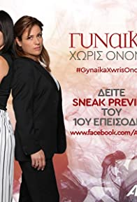 Primary photo for Gynaika horis onoma
