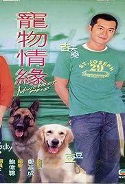 Chung muk ching yuen Poster