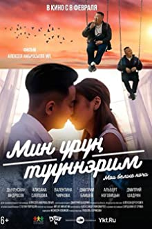 My White Nights (2018)
