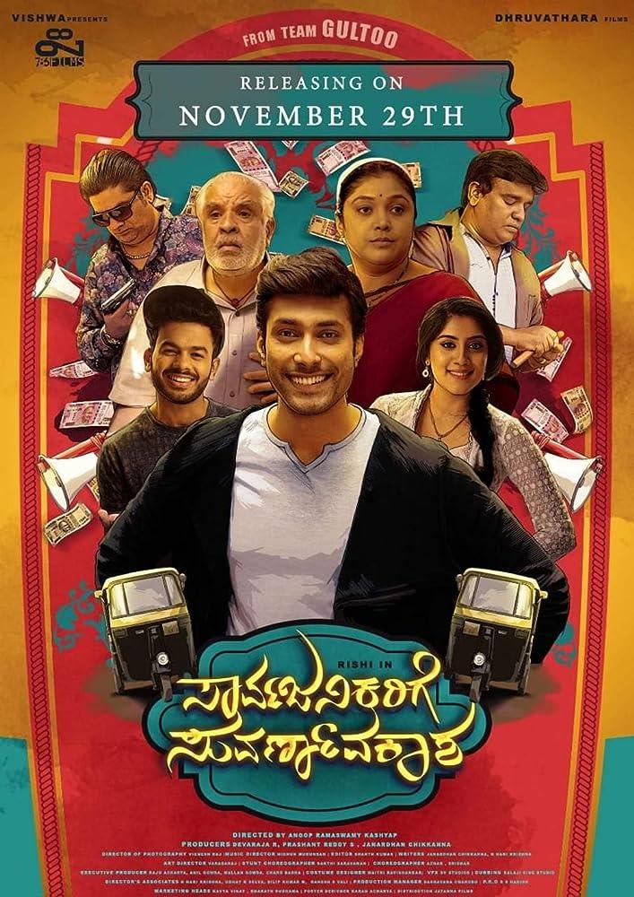 Sarvajanikarige Suvarnavakasha 2019 Kannada 720p HDRip 800MB Download