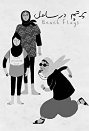 Beach Flags Poster