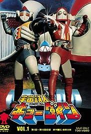 Space Ironmen Kyodain Poster