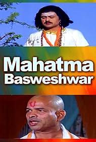 Mahatma Basweshwar (1990)