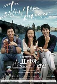 Peurahaui Yeonin (2005)
