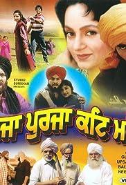 Purja Purja Kat Marey Poster