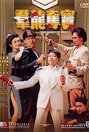 Qun long duo bao Poster