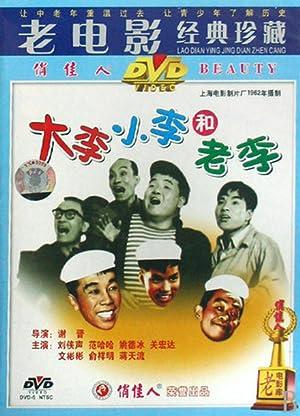 Jin Xie Da Li, Xiao Li he Lao Li Movie