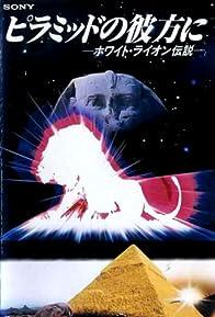 Primary photo for Piramiddo no kanata ni: White Lion densetsu