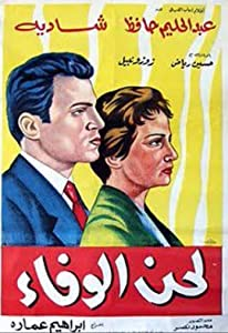 Watch up full movie Lahn el wafaa by Hussein Kamal [HDRip]