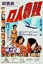 Fan mai ren kou (1974) Poster