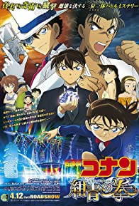Primary photo for Detective Conan: The Fist of Blue Sapphire