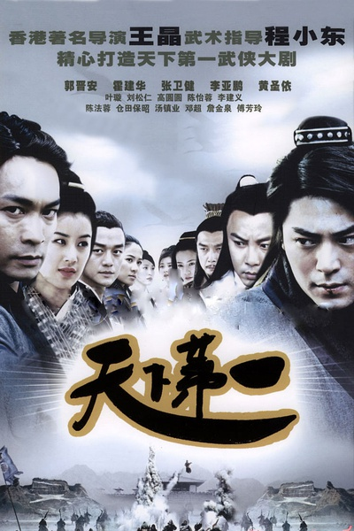 Tian xia di yi in hindi movie download