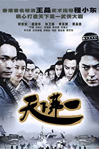 Tian xia di yi full movie hd 1080p