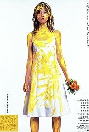 Tokyo Marigold Poster