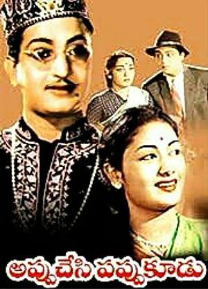 L.V. Prasad Appu Chesi Pappu Koodu Movie