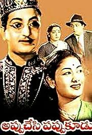 Appu Chesi Pappu Koodu Poster