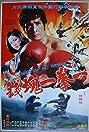 Yi quan yi kuai qian (1974) Poster