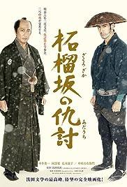Zakurozaka no adauchi Poster