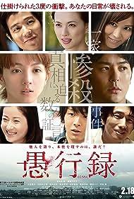 Gukôroku (2017) Poster - Movie Forum, Cast, Reviews