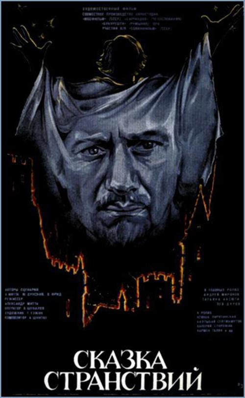 Skazka stranstviy (1983)