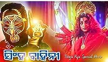 Singha Bahini (1998)