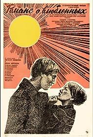 Elena Koreneva and Evgeniy Kindinov in Romans o vlyublyonnykh (1974)