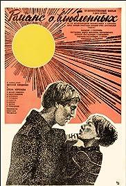 Romans o vlyublyonnykh(1974) Poster - Movie Forum, Cast, Reviews