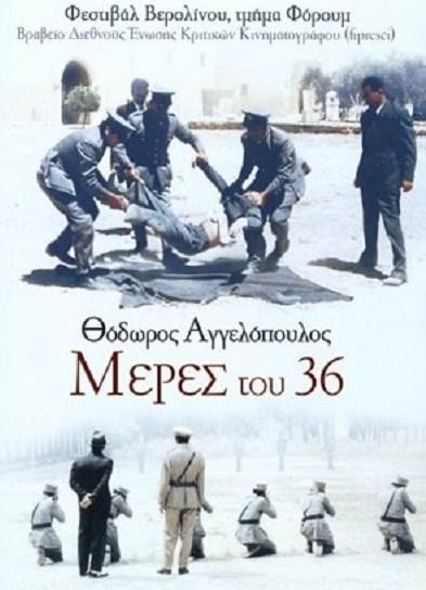 Days of 36 (1972) - IMDb