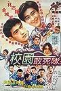 Takeshi Kaneshiro and Jimmy Lin in Xiao yuan gan si tui (1995)