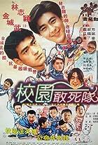 Xiao yuan gan si tui