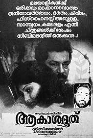 Akashadoothu (1993)
