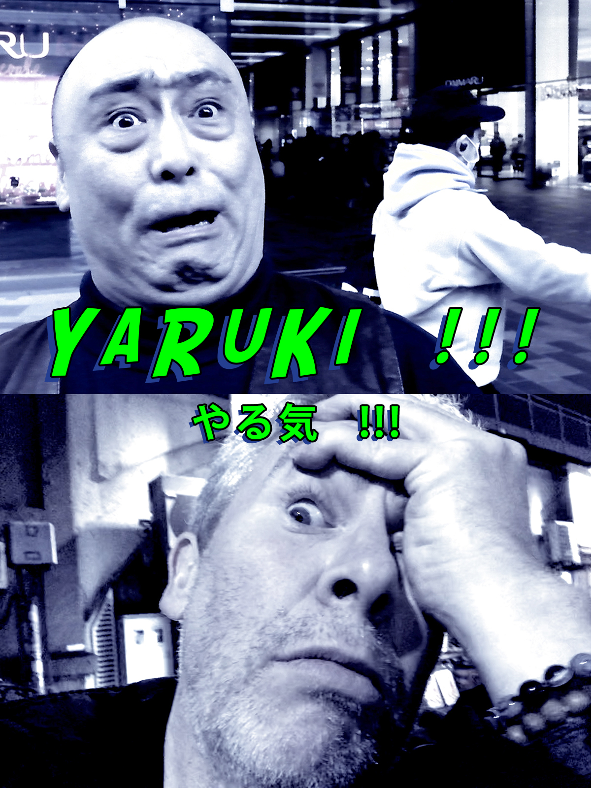 Yaruki (2020)