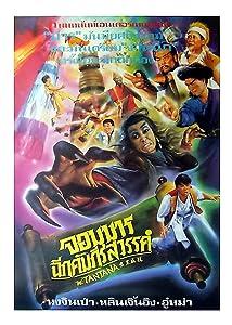 The Tantana full movie hindi download
