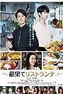 Saihate Restaurant (2019) Poster