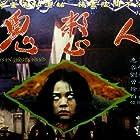 Gui zheng ren (1991)