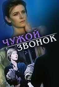 Chuzhoy zvonok (1985)